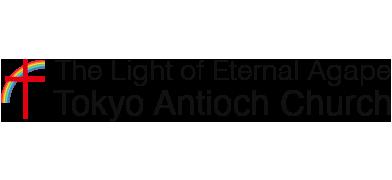 The Light of Eternal Agape 東京アンテオケ教会|キリスト教会